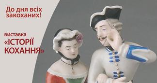 Історії кохання